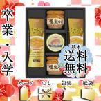 敬老の日 プレゼント 2020 スープ 花 ギフト スープ ニッスイ 缶詰・びん詰・ふかひれスープセット