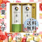 お中元 御中元 ギフト 2020 日本茶セット 人気 おすすめ 日本茶セット ホテルオークラ オリジナル煎茶