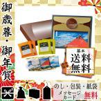 お中元 御中元 ギフト 2021 コーヒー詰め合わせ 人気 コーヒー詰め合わせ 東京風月堂 カフェアソート ゴーフレット・紅茶・ドリップコーヒー