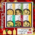 母の日 ギフト 2021 花 スープ プレゼント カード スープ ろくさん亭 道場六三郎 スープ・味噌汁ギフト