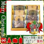 クリスマス プレゼント 焼き菓子詰め合わせ ギフト 2020 焼き菓子詰め合わせ 上野風月堂 キャリスドールセレクション