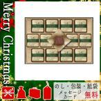 クリスマス プレゼント 焼き菓子詰め合わせ ギフト 2020 焼き菓子詰め合わせ メリーチョコレート マロングラッセ