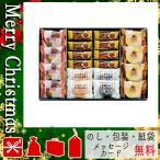 クリスマス プレゼント 焼き菓子詰め合わせ ギフト 2020 焼き菓子詰め合わせ 鈴屋総本店 グランガトー
