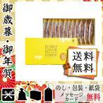 お中元 御中元 ギフト 2020 焼き菓子詰め合わせ 人気 おすすめ 焼き菓子詰め合わせ ANTIQUE ドゥーブルバターシュガーラスク