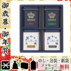 お中元 御中元 ギフト 2020 紅茶セット 人気 おすすめ 紅茶セット ロイヤル コペンハーゲン 紅茶・コーヒーセット