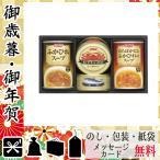 結婚内祝い お返し 結婚祝い スープ プレゼント 引き出物 スープ ニッスイ 缶詰・スープ缶詰ギフトセット