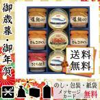 敬老の日 プレゼント 2020 缶詰 花 ギフト 缶詰 ニッスイ 缶詰・びん詰ギフトセット