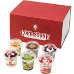 ショッピングアイスクリーム 内祝い お返し 出産祝い 結婚内祝 アイスクリーム コールド・ストーン・クリーマリープレミアムアイスクリーム6個セット C8272068T