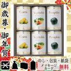 お中元 御中元 ギフト 2021 スープ 人気 おすすめ スープ ホテルニューオータニ スープ缶詰セット
