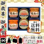 お中元 御中元 ギフト 2021 缶詰 人気 おすすめ 缶詰 ニッスイ 缶詰・びん詰ギフトセット