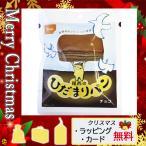 父の日 プレゼント ギフト 花 防災用品 非常食 2021 カード 防災用品 非常食 尾西食品 尾西のひだまりパン チョコ(36袋入)
