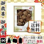 卒業 入学 メッセージ 椎茸 記念品 プレゼント お祝い 椎茸 しいたけの里 大分産椎茸どんこ