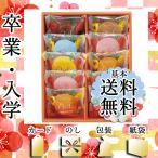 卒業 入学 メッセージ 焼き菓子詰め合わせ 記念品 プレゼント お祝い 焼き菓子詰合わせ