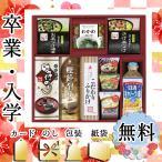 卒業 入学 メッセージ お茶漬けの素 記念品 プレゼント お祝い アマノフーズ&永谷園食卓セット