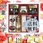 お中元 御中元 ギフト 2020 お茶漬けの素 人気 おすすめ お茶漬けの素 アマノフーズ&永谷園食卓セット