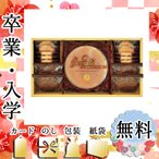 卒業 入学 新生活 祝い プレゼント 焼き菓子詰め合わせ 記念品 グッズ 焼き菓子詰め合わせ Senjudo スイーツセット