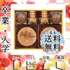 卒業 入学 メッセージ 焼き菓子詰め合わせ 記念品 プレゼント お祝い Senjudo スイーツセット
