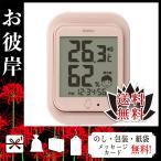 お盆 お供え お返し 初盆 新盆 2020 温度計 御供 送る 温度計 ドリテック ルーモ デジタル温湿度計 ピンク