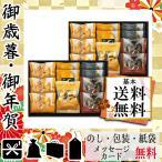お中元 御中元 ギフト 2021 焼き菓子詰め合わせ 人気 おすすめ 焼き菓子詰め合わせ ごろっとナッツフィナンシェ&クッキー