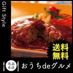 お取り寄せ グルメ ギフト ハンバーグ 惣菜 肉 レトルト 家 ご飯 巣ごもり ハンバーグ 惣菜 肉 レトルト 神戸洋食 デミグラスハンバーグ