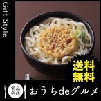 内祝 お返し 出産祝 結婚内祝 うどん 麺類 ラーメン 乾麺 せい麺や 讃岐うどんきつね・天ぷら4食セット