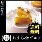 内祝 お返し 出産祝 結婚内祝 焼き菓子 洋菓子 詰合せ 函館ナナエ洋菓子 ピーターパン・アップルパイ