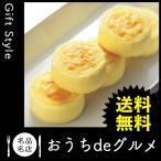 お取り寄せ グルメ ギフト チーズケーキ 洋菓子  家 ご飯 巣ごもり チーズケーキ 洋菓子  函館北斗ジョリ・クレール スフレチーズケーキ8個