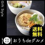 内祝 お返し 出産祝 結婚内祝 うどん 麺類 ラーメン 乾麺 せい麺や 讃岐うどんきつね・天ぷら5食セット
