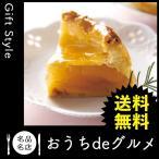 内祝 お返し 出産祝 結婚内祝 焼き菓子 洋菓子 詰合せ 函館ナナエ洋菓子 アップルパイ