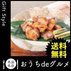 お取り寄せ グルメ ギフト 食品 鶏肉 家 ご飯 巣ごもり 食品 食品 鶏肉 京料理六盛鶏肉の塩麹漬け(5袋)