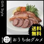内祝 お返し 出産祝 結婚内祝 ハム ソーセージ 肉 北海道サンダカン オリジナルベーコン&ウインナー