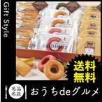 お取り寄せ グルメ ギフト 焼き菓子 洋菓子 詰合せ 家 ご飯 巣ごもり 食品 焼き菓子 洋菓子 詰合せ 神戸人気パティシエの焼き菓子セット