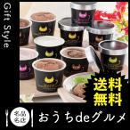 お取り寄せ アイスクリーム ソフトクリーム 家 アイスクリーム ソフトクリーム イーペルの猫祭り ベルギーチョコレートグラシエ(アイス職人)