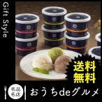 お取り寄せ グルメ ギフト アイスクリーム ソフトクリーム 家 ご飯 アイスクリーム ソフトクリーム 京都センチュリーホテル アイスクリームギフト