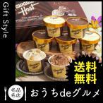お取り寄せ グルメ ギフト アイスクリーム ソフトクリーム 家 アイスクリーム ソフトクリーム ハワイアンホースト マカデミアナッツチョコアイス