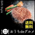 お取り寄せ グルメ ギフト ハンバーグ 惣菜 肉 レトルト 家 ご飯 巣ごもり ハンバーグ 惣菜 肉 レトルト 松阪牛(31%)入り生ハンバーグ