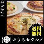 お取り寄せ グルメ ギフト ピザ 惣菜 レトルト 料理 家 ご飯 巣ごもり 食品 ピザ 惣菜 レトルト 料理 北海道チーズピザ 5枚