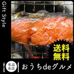 お取り寄せ グルメ ギフト 鮭惣菜 加工品 家 ご飯 巣ごもり 食品 鮭惣菜 加工品 下関唐戸市場・林商店 天然紅鮭厚切10切セット