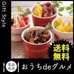 お取り寄せ グルメ アイスクリーム ソフトクリーム 家 アイスクリーム ソフトクリーム 銀座京橋 レ ロジェ エギュスキロール クリームパルフェ