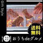 お取り寄せ グルメ ギフト 食品 豚肉 家 ご飯 巣ごもり 食品 食品 豚肉 群馬 上州三元もち豚焼肉