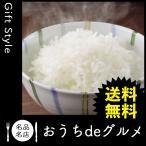 お取り寄せ グルメ ギフト うるち米 精白米 家 ご飯 巣ごもり 食品 うるち米 精白米 山形県産 特別栽培米  つや姫