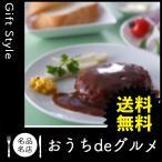 お取り寄せ グルメ ギフト ハンバーグ 惣菜 肉 レトルト 家 ご飯 巣ごもり 食品 ハンバーグ 惣菜 肉 レトルト 神戸洋食デミグラスハンバーグ