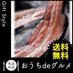 お取り寄せ グルメ ギフト ベーコン 燻製 家 ご飯 巣ごもり 食品 ベーコン 燻製 北海道 「札幌バルナバフーズ」農家のベーコン&4種のウインナー