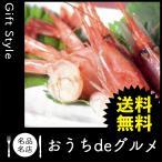 お取り寄せ グルメ ギフト 海鮮惣菜 料理 魚介 海産 家 ご飯 巣ごもり 食品 海鮮惣菜 料理 魚介 海産 日本海 甘エビ