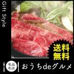 お取り寄せ グルメ ギフト 肉惣菜 肉料理 すき焼き 家 ご飯 巣ごもり 食品 肉惣菜 肉料理 すき焼き 宮城 仙台牛 すきやき