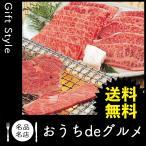 お取り寄せ グルメ ギフト 食品 牛肉 家 ご飯 巣ごもり 食品 食品 牛肉 宮城 仙台牛 焼肉