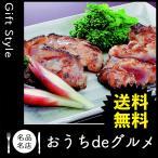 お取り寄せ グルメ ギフト 食品 鶏肉 家 ご飯 巣ごもり 食品 食品 鶏肉 徳島地鶏 阿波尾鶏焼肉&ステーキ