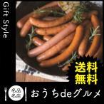 お取り寄せ グルメ ハンバーグ 惣菜 肉 レトルト 家 宮城 Meat Meister OSAKI ソーセージ&生ハンバーグセット