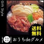 お取り寄せ グルメ ギフト 食品 鶏肉 家 ご飯 巣ごもり 食品 食品 鶏肉 青森シャモロックせんべい汁