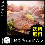 お取り寄せ グルメ ハム ソーセージセット 詰め合わせ 家 大阪 「夢一喜フーズ工房」 ハム・ウインナー詰合せ